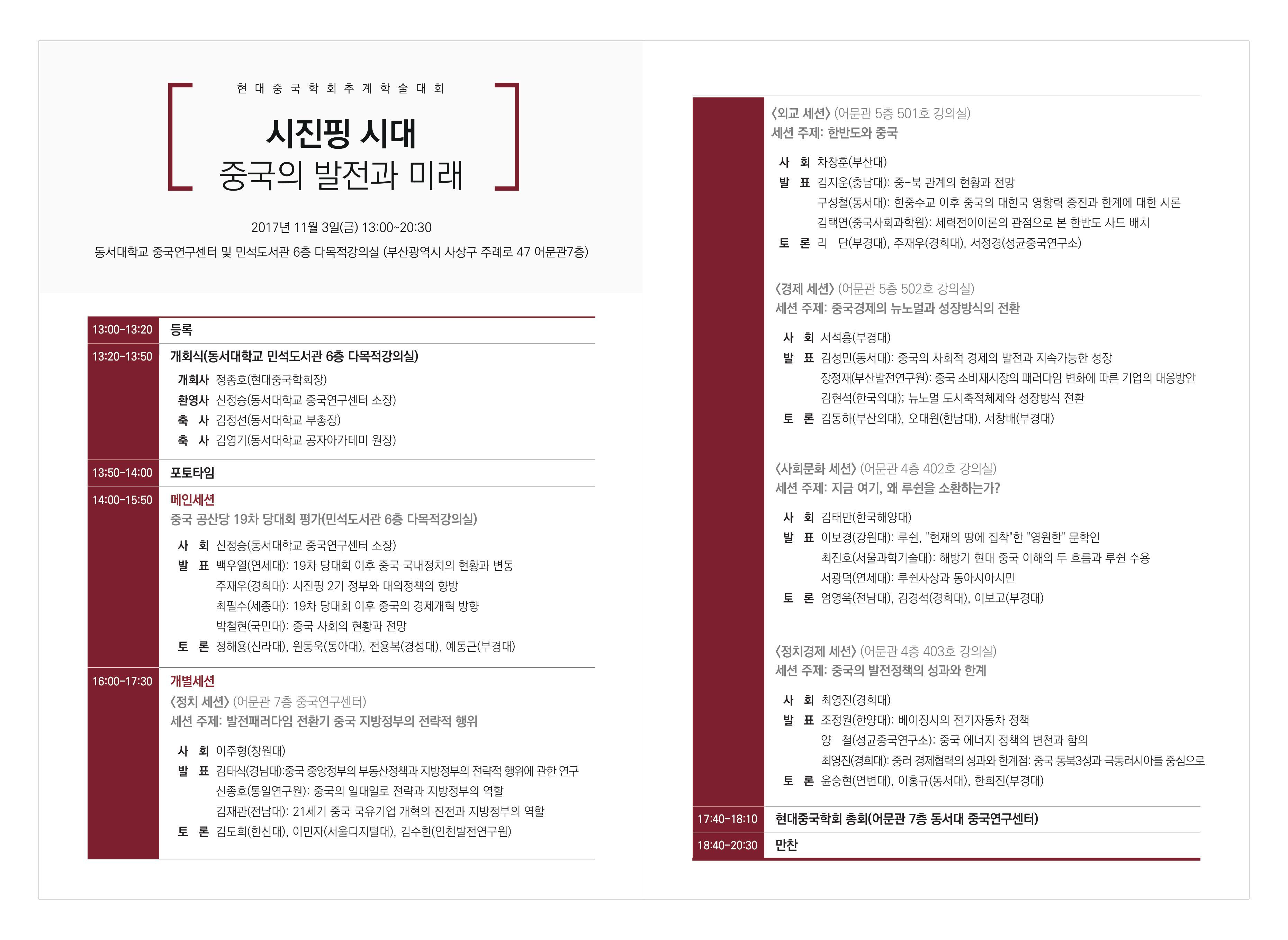 2017 현대중국학회 추계학술대회 프로그램(2).jpg