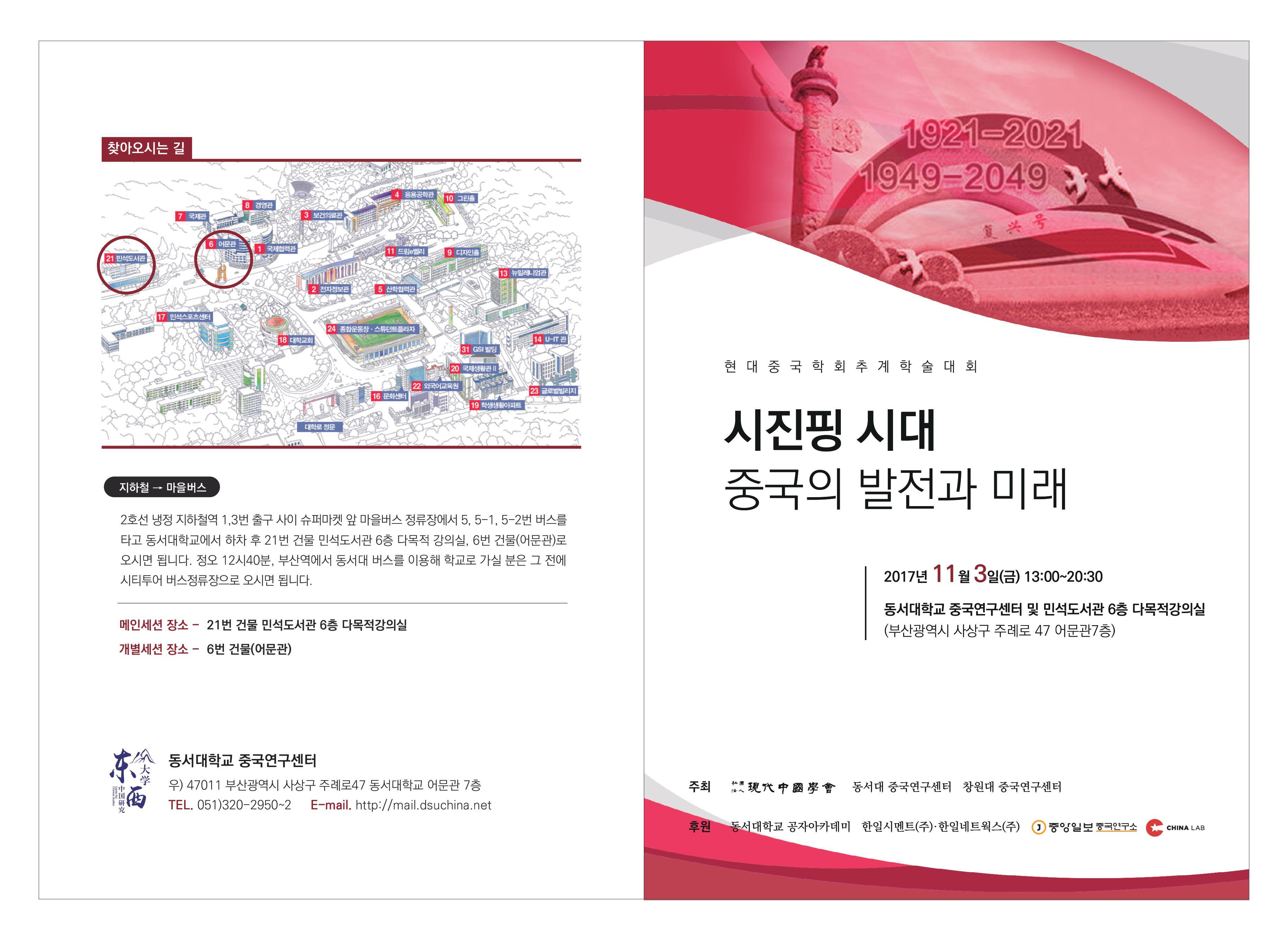 2017 현대중국학회 추계학술대회 프로그램(1).jpg